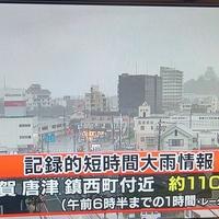 【豪雨】佐賀県唐津市鎮西町付近 1時間に約110mmの猛烈な雨!「記録的短時間大雨情報が多すぎる。」