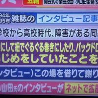 【悲報】IKKOさん、小山田圭吾のいじめ問題で生放送中に泣いてしまう!「ここまで悲惨なことができるなんて本当に涙しかない」