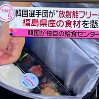 【東京五輪】 韓国「放射能フリー弁当」を五輪選手団に提供  日本に風評被害!「放射能フリー弁当って日本に対する差別にならないの?」