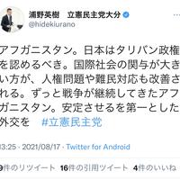 【大炎上】立憲民主党 浦野英樹「日本はタリバン政権を認めるべき」ツイートで大炎上!慌てて削除!「どうやら次の大衆の玩具は 浦野英樹氏に決定したようだ。」