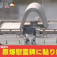 【これはあかん】広島・平和公園の原爆慰霊碑 碑文に意味不明の張り紙!何者かが立ち入り禁止区域に侵入するのが映される