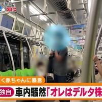 【DQN】東武スカイツリーライン 電車内で泣く赤ん坊に激怒!「俺はデルタ株、殺すぞ!」とツバを吐く!「今度は東武スカイツリーラインの車両内か… 物騒な世の中になったもんだ😵😵😵」