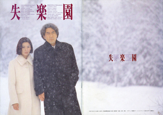 宝塚出身の日本を代表する女優・黒木瞳まとめのカテゴリ一覧まとめまとめについて関連サイト一覧