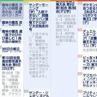 【悲報】高校野球の中継で関西だけニチアサ休み!関西民がブチギレ!「関西ニチアサ振り替えどうなってるんです?セイバー終われます??」