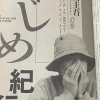 【いじめ紀行】小山田圭吾 いじめ問題 ツイッターで謝罪!「昔ウ〇コ食わせたけど今まで反省してなかった」「直接謝罪したいとかなんもわかってへんな」
