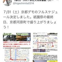 【バイオテロ】本日16時より京都でノーマスクデモが開催!行進ルートも公開されているので要注意!「こういうテロは警察が止めて欲しい」