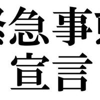 【またもや】政府 東京都に「緊急事態宣言」を発出する方針を固める !「それってどんな効果を期待して出すの?いまさら何だしたって無意味」