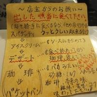 【サイレント閉店】名古屋のクセが強すぎる「絶品パスタ・俺の味」が人知れず閉店!圧倒的男尊女卑!店中に面白いくらい「客への罵倒」が貼られてる店と話題に