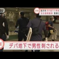 【通り魔】金沢エムザで男性が刺される事件発生!68歳女を逮捕!「センシティブな内容だけど小田急の男といいエムザの女といいもう2人きりでデスマッチしててくれよ」