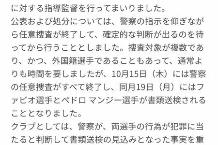 【悲報】サッカーJ2新潟で選手が酒気帯び運転で任意捜査!ファビオ、ペドロマンシーが書類送検まとめのカテゴリ一覧まとめまとめについて関連サイト一覧