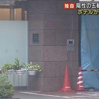 【悲報】コロナ陽性の五輪審判員2人、検査を受けるためホテルから無断外出!「1人日本人かよ 言っちゃうがアホでしょ 」
