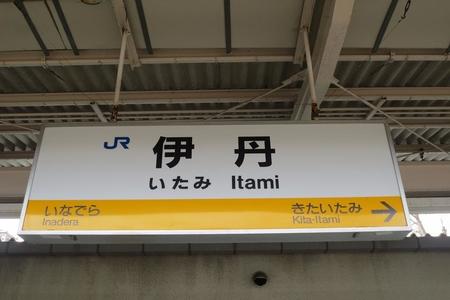 JR宝塚線、伊丹~北伊丹駅間で人身事故「電車と人が接触、ホームが血だらけ」まとめのカテゴリ一覧まとめまとめについて関連サイト一覧