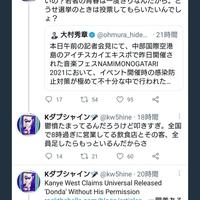 【クソダサ】重鎮ラッパー Kダブシャイン、波物語を擁護するツイート削除!「で、該当ツイート削除。ダッサ。ただただダサい。」