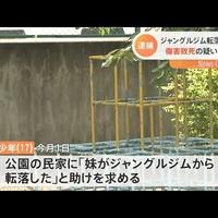 【偽装暴行】滋賀県大津市 死亡女児の兄「妹の世話がつらかった」  17歳兄が小学1年の妹を暴行!「その事件の裏には ヤングケアラーの問題があったんやな」