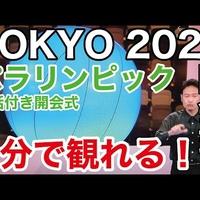 【朗報】東京パラリンピック演出に一貫性と評価!外野の注文なしw!「つまり、パラには興味なかったってことか」