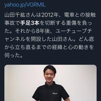 事故 山田 千紘