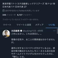 【朗報】金メダルを噛まれた後藤選手、河村市長を批判する太田雄貴のツイートをイイネする!「メダルかじられた後藤選手のいいね欄が完全に答えになってて草。かわいそう」