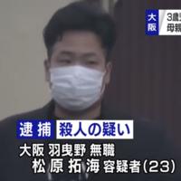【殺人】熱湯浴びせ3歳児死なせる! 無職 松原拓海容疑者(23)逮捕!「朝から胸糞悪いニュース!コイツ頭がおかしいw」