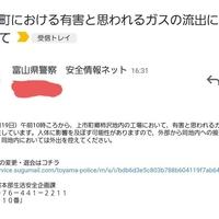 【ガス流出】富山 上市町郷柿沢の富士化学工業郷柿沢工場から無水硫酸が漏れる!「あの辺何かあったっけ?って思ったら富士化学か」