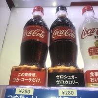【悲報】東京五輪プレスセンターの自販機、500mlのコカ・コーラが280円!「これはセコいやり口だなコカ・コーラ。」