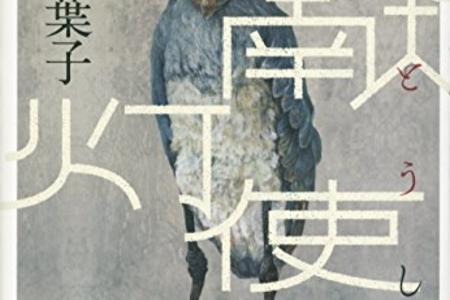 多和田葉子 芥川賞