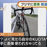 """【衝撃】売れたら盗む?自分の愛車""""KUOTA""""画像が無断でフリマアプリに!「フリマは犯罪の温床彡(゜)(゜)」"""