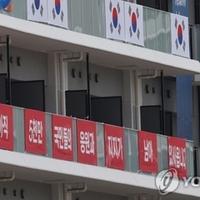 【東京五輪】韓国さん、選手村に「反日横断幕」と不穏なメッセージを掲げる!「もはや何でも反日に見える病気やで。」