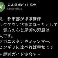 【炎上】尾瀬ガイド協会の公式きもちわるい&不適切投稿で炎上→謝罪!「確かにひどいね😩ホンマに公式かいな😩😩」