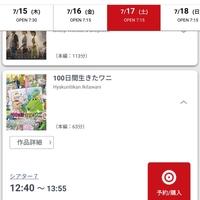 【悲報】映画100ワニ、新宿バルト9で1日1回上映に変更! 驚きの興行収入はwww