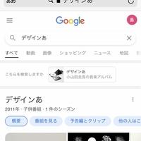 【あれ?】Eテレ「デザインあ」、小山田圭吾が音楽担当だけど、今日放送分が「ピタゴラスイッチ」に差し替えられちゃってる!