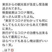 【テロ】東京から静岡に来た観光客がコロナで搬送!「東京では治療してくれないので敢えて静岡に来たww」→ 炎上!「こういう東京人、多いんだろうな…」