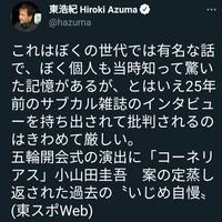 【賛否】東浩紀が持論を展開!「大昔の事で小山田圭吾を超法規的リンチしていいの? 昔のことですよ?」