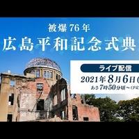 【動画】菅首相 8/6広島の平和記念式典で挨拶、原稿読み飛ばし疑惑で炎上!「自分の言葉でもなく心もこもっていないので、こういう事が起こる。」