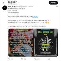 【悲報】横浜アリーナで開催「BAD HOP」 波物語の影響で延期!当初は酒も売る予定!「なんか、ないことにしようとしてるけど、NHKに報道されちゃったもんね~」