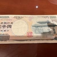【悲報】二千円札、コンビニ店員に「偽札ですか?」とマジトーンで聞かれるまで存在感がなくなる!「存在は知っていましたが初めて見ました…!!」