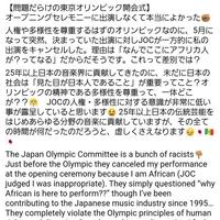 【人種差別】東京五輪開会式、新たに黒人差別が発覚!「アフリカ人だから」とLatyr Sy排除!「JOC自体が五輪憲章に違反しているコトが判明。」