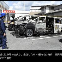 【車両火災】福岡県久留米市 買い物中に子ども2人乗せたままの車から出火! 1歳男児が全身やけどの重体!「乳幼児受難の傾向があるなあ・・・ 」