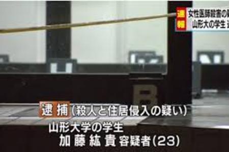 山形 大学 逮捕 山形大学医学部板垣拓弥容疑者(22)逮捕