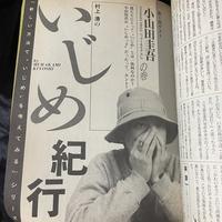 【これはない】小山田圭吾 クイック・ジャパン「いじめ紀行」で22ページにわたり当時のいじめ自慢がありドン引き! 「当時はこれが普通の風潮」との声も?