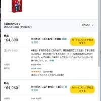 【悲報】新型ニンテンドースイッチ 有機ELモデル、Amazonで予約開始!秒で転売ヤーにもっていかれる!「早速Amazonでswitch有機ELディスプレイが転売価格で出されていて呆れちゃうね😅」