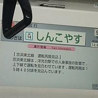 【人身事故】JR根岸線 洋光台駅で人身事故発生!「待って待って待って待って 京浜東北線洋光台で人身事故ってマジすか」