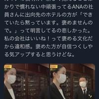 【炎上】ガイアの夜明け「登大路ホテル奈良」のANA出向者への態度が酷いと大炎上!「登大路ホテル奈良はこれから上に怒られるんかな」
