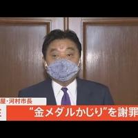 【動画】金メダルを嚙んだ河村たかし名古屋市長、謝罪会見が謝罪になっていないとと炎上!「あたりめーだろ連絡取りたくねえよクソジジイ」