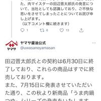 【朗報】ヤマサ醤油 肉鍋つゆシリーズ監修の田辺晋太郎との契約終了を発表!「新商品とは無関係です!」「ヤマサ醤油にまで飛び火しているのか。 迷惑な奴だね。」