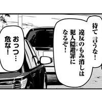 【悲報】山形県警警部で不祥事!無免許運転を見逃すよう部下に依頼!「身内に甘く、一般市民にうるさい💢😡」