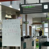 【人身事故】JR函館本線 発寒中央駅で人身事故発生!「警笛鳴らして急ブレーキ、人はねた音がしたから。。。 ゴリゴリって言う音も。。。」