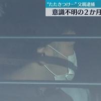【殺人】茨城県 堀江弘輝容疑者逮捕!車の座に乳児叩きつけが死なせる!「自分はその歳になるまで育んでもらっておいて…。動物以下じゃん。」