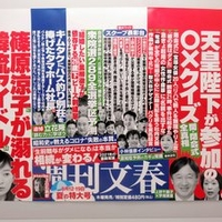 【悲報】週刊文春 電車中づり広告を終了!「朝日新聞さんが文藝春秋さんのことを書いているってところが面白いね笑」