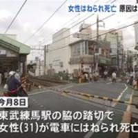 【人身事故】東武東上線 東武練馬駅で人身事故発生!「ながらスマホ」が原因か、踏切で電車にはねられ31歳女性死亡!