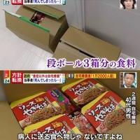 【悲報】東京都 コロナ自宅療養者に送った食料にブチギレ!「自宅療養の人に、カップ焼きそば、乾燥ワカメ、固形コンソメ、、、食えるかーーーーーー」